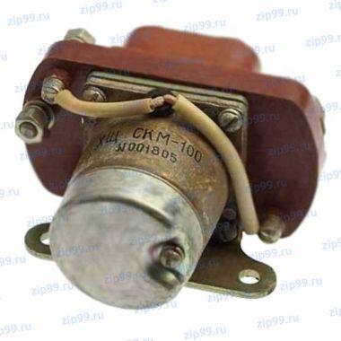 СКМ-100 Контактор