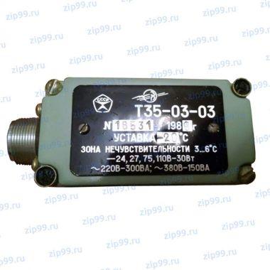 Т35-03-03 Датчик-реле температуры / термореле
