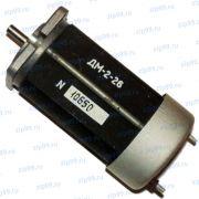 ДМ-2-26 Электродвигатель