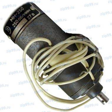 МН-250 Двигатель / электродвигатель
